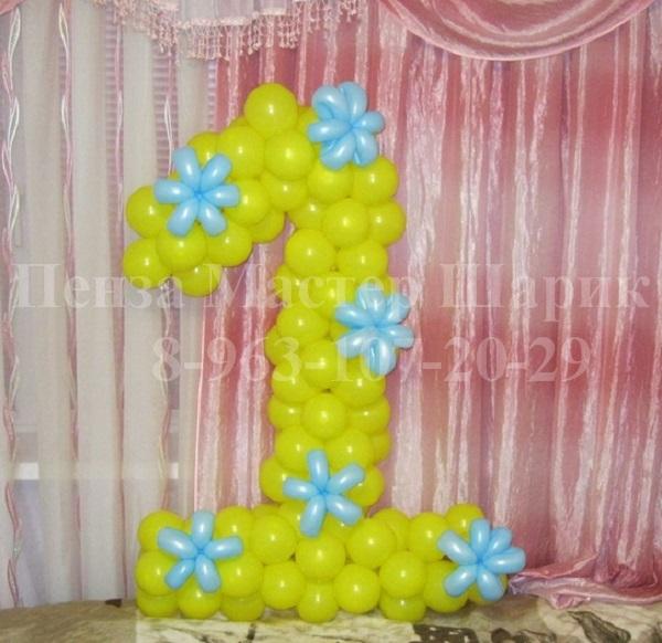 Как из шаров сделать цифру 1